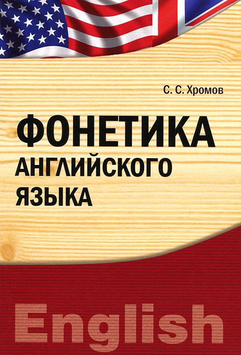 Zakazat.ru: Фонетика английского языка. С. С. Хромов