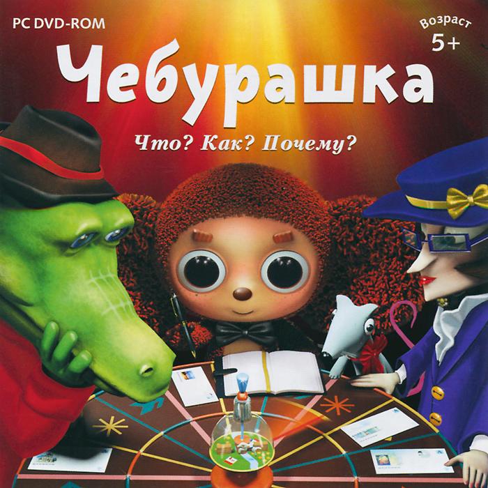 Zakazat.ru Чебурашка. Что? Как? Почему?