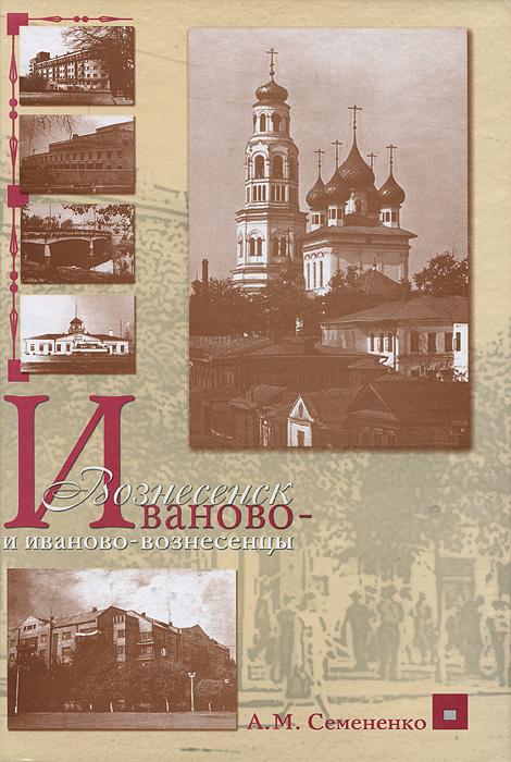 А. М. Семененко Иваново-Вознесенск и иваново-вознесенцы