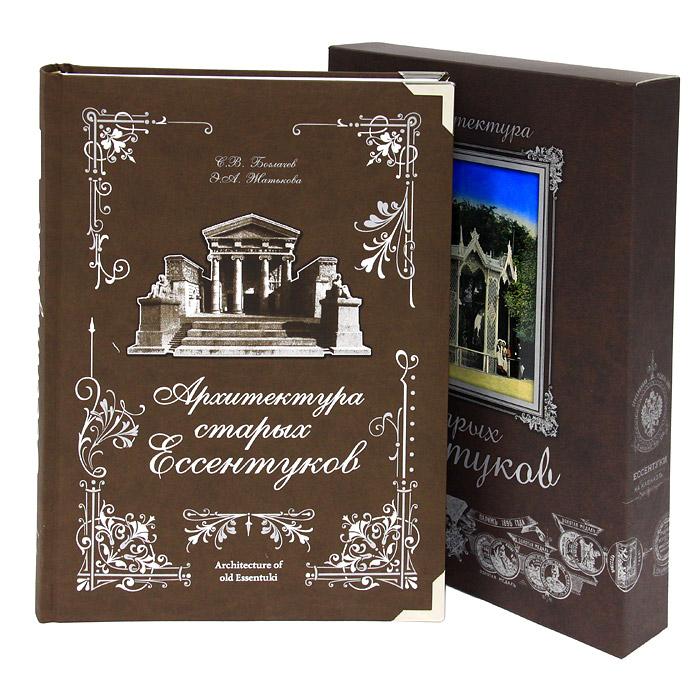 Архитектура старых Ессентуков / Architecture of Old Essentuki (подарочное издание). С. В. Боглачев, Э. А. Жатькова