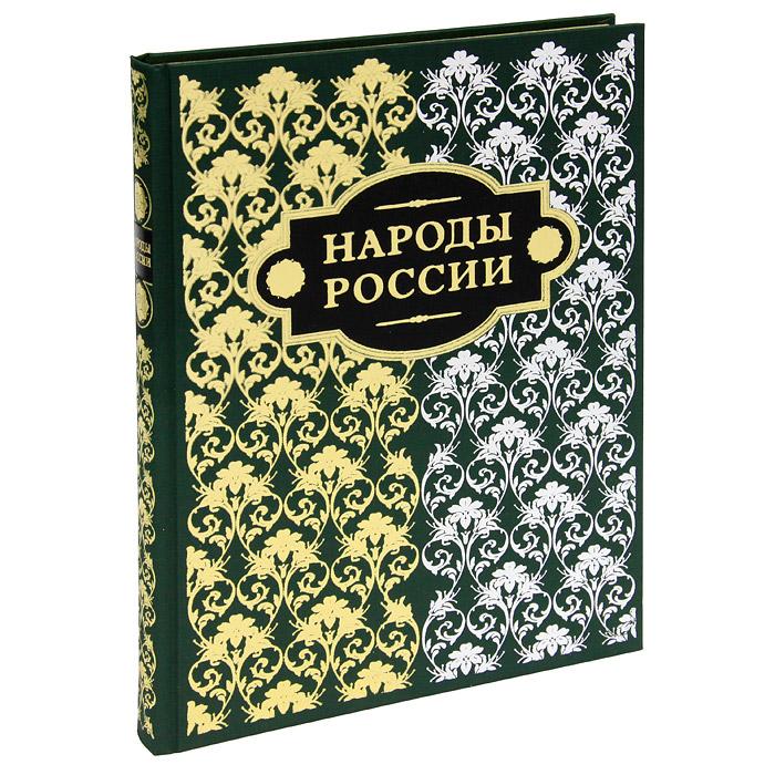 Ф. Паули Народы России (подарочное издание) н ф дубровин кавказ и народы его населяющие в 2 книгах комплект