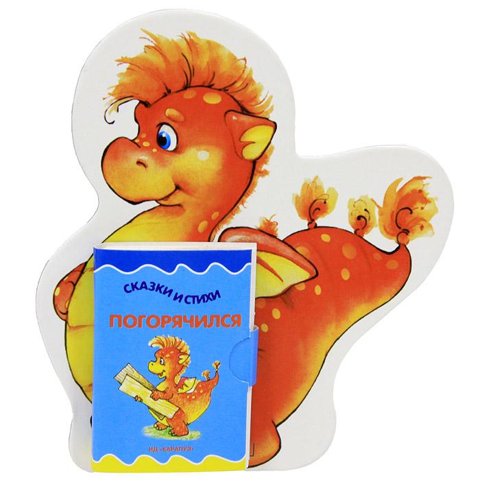 Огненный дракон. 3-7 лет. Книжка-игрушка