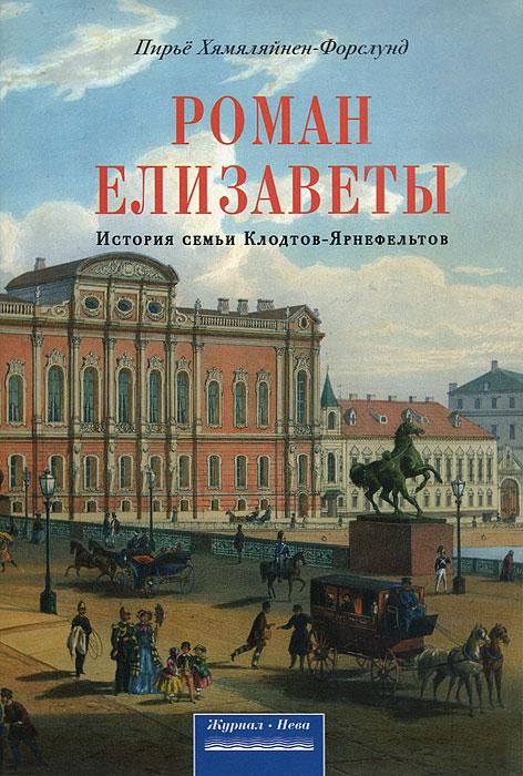 Роман Елизаветы. История семьи Клодтов-Ярнефельтов