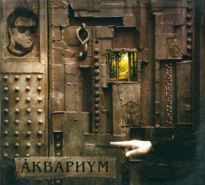 Новый альбом группы Аквариум создавался почти год совместными усилиями БГ, известных англо-ирландских  и аквариумских музыкантов. В их числе - уже ставший