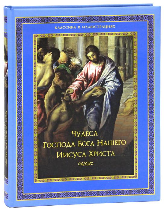 Чудеса Господа Бога нашего Иисуса Христа книга мастеров