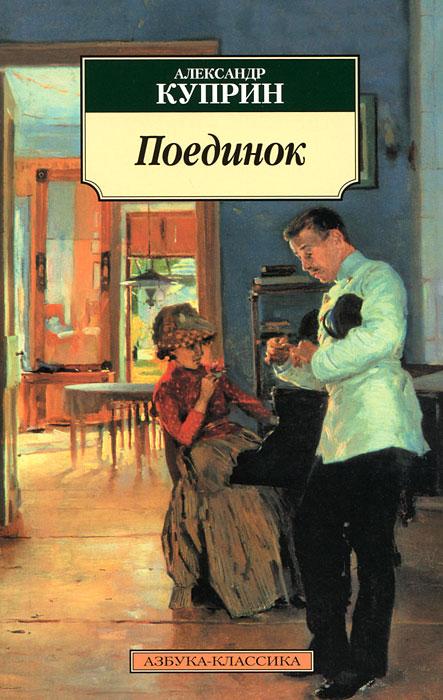 Александр Куприн Поединок куприн александр иванович поединок