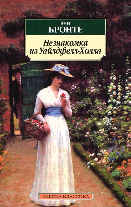 Энн Бронте Незнакомка из Уайлдфелл-Холла ISBN: 978-5-389-02816-6 бусы из граната и агата прекрасная незнакомка ангр 1058