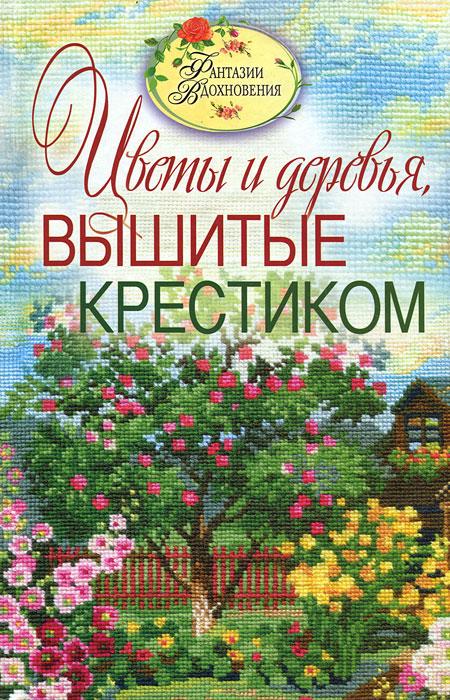 С. Ю. Ращупкина Цветы и деревья, вышитые крестиком