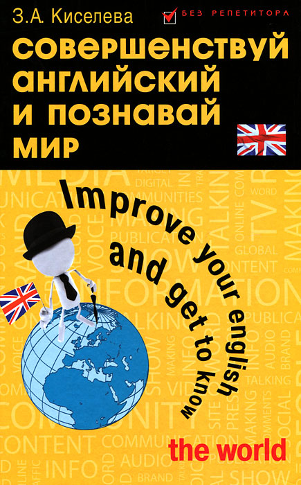 З. А. Киселева Совершенствуй английский и познавай мир / Improve Your English and Get to Know the World 50 ways to improve your business english without too much effort