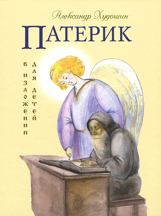 Александр Худошин Патерик в изложении для детей александр худошин святые дети