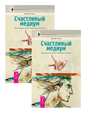 Счастливый медиум. Пробуждение вашей природной интуиции (комплект из 2 книг). Джоди Ливон