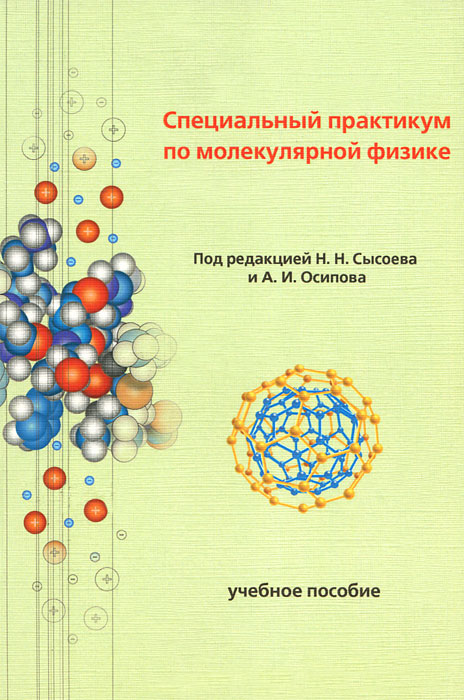 Специальный практикум по молекулярной физике