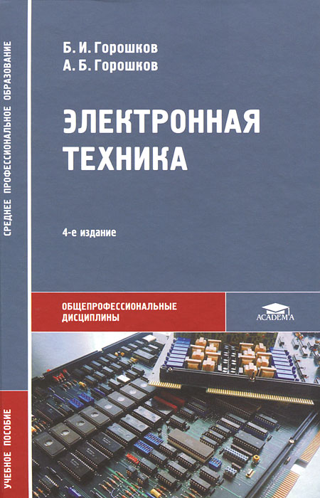 Zakazat.ru: Электронная техника. Б. И. Горошков, А. Б. Горошков