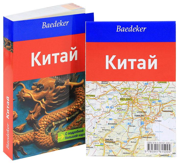 Китай. Карта и путеводитель. Ханс Вильм Шютте