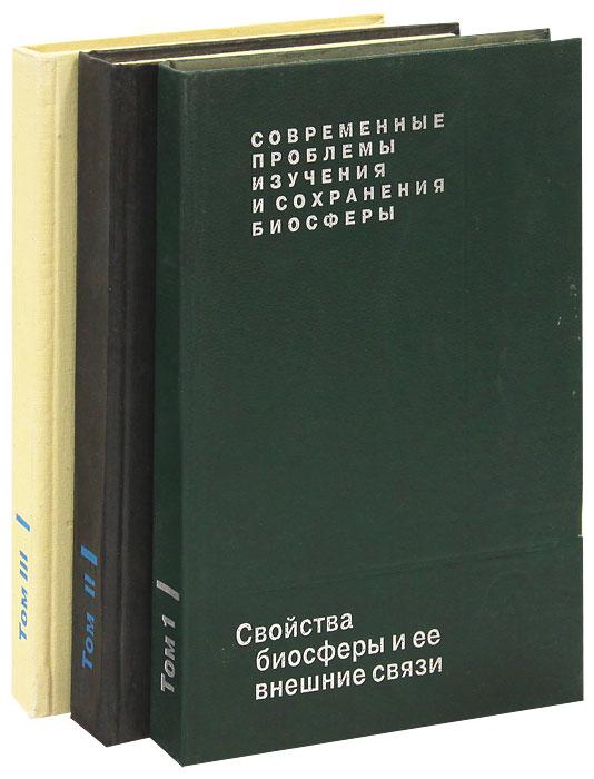 Современные проблемы изучения и сохранения биосферы (комплект из 3 книг)