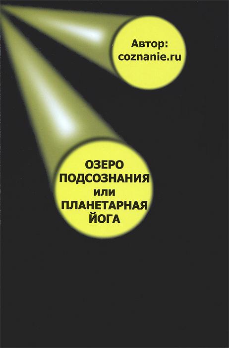 Роман Зюльков Озеро подсознания, или Планетарная йога ваза сияние цвет желтый 51 см 1984744