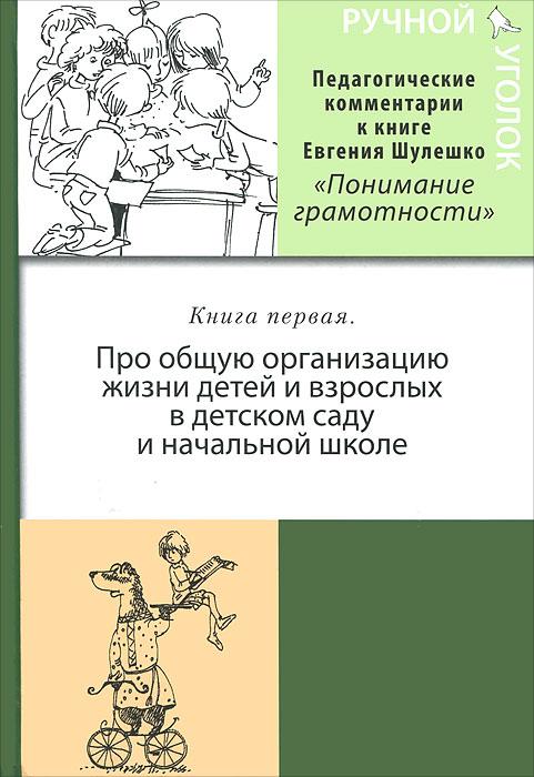 Ручной уголок. Книга 1. Про общую организацию жизни детей и взрослых в детском саду и начальной школе, их взаимоотношений вне занятий и на занятиях по разным родам деятельности