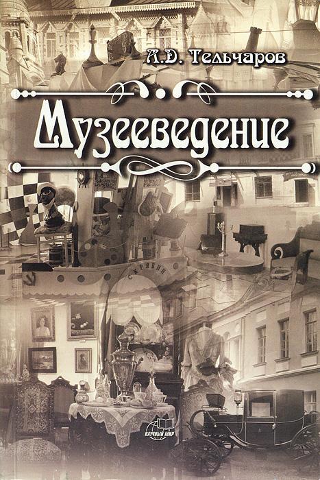 Музееведение
