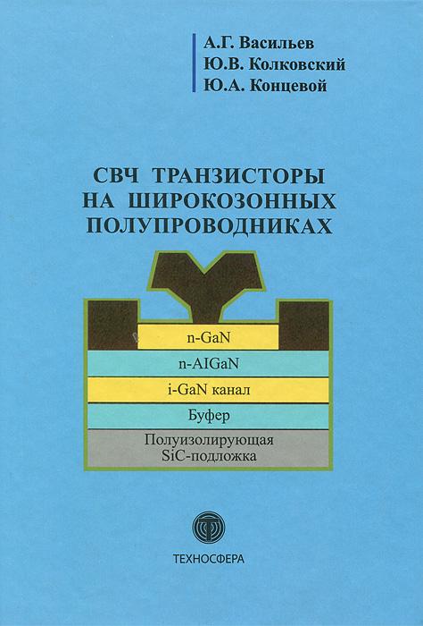 А. Г. Васильев, Ю. В. Колковский, Ю. А. Концевой СВЧ транзисторы на широкозонных полупроводниках