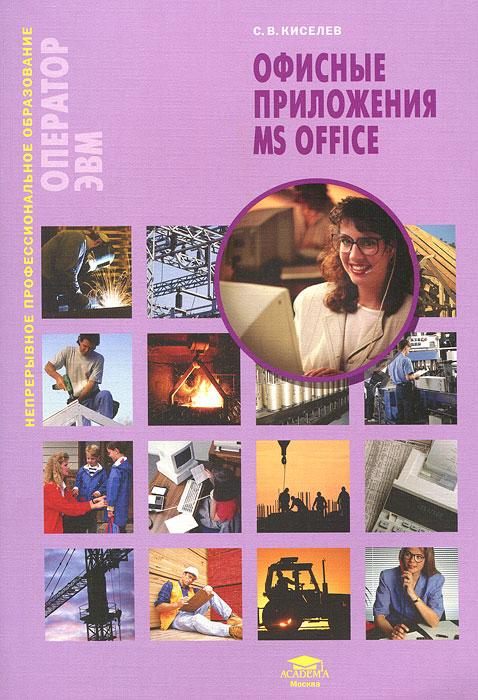 Офисные приложения MS Office