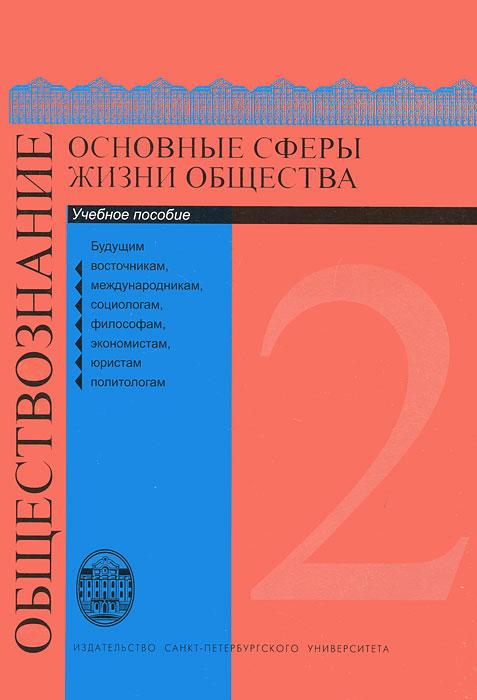 цены Обществознание. В 3 томах. Том 2. Основные сферы жизни общества