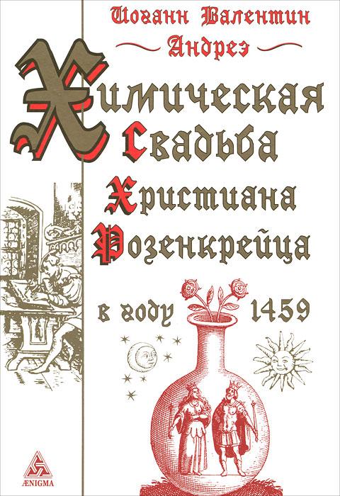 Химическая Свадьба Христиана Розенкрейца в году 1459. Иоганн Валентин Андреэ