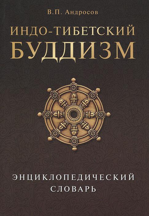В. П. Андросов Индо-тибетский буддизм. Энциклопедический словарь