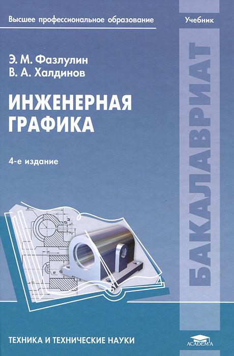 Э. М. Фазлулин, В. А. Халдинов Инженерная графика
