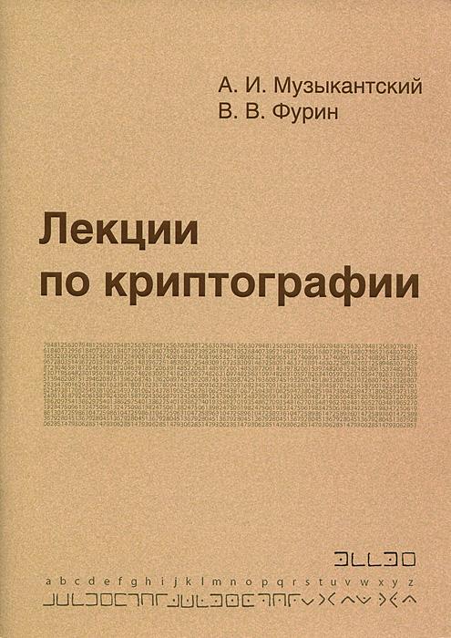 Лекции по криптографии