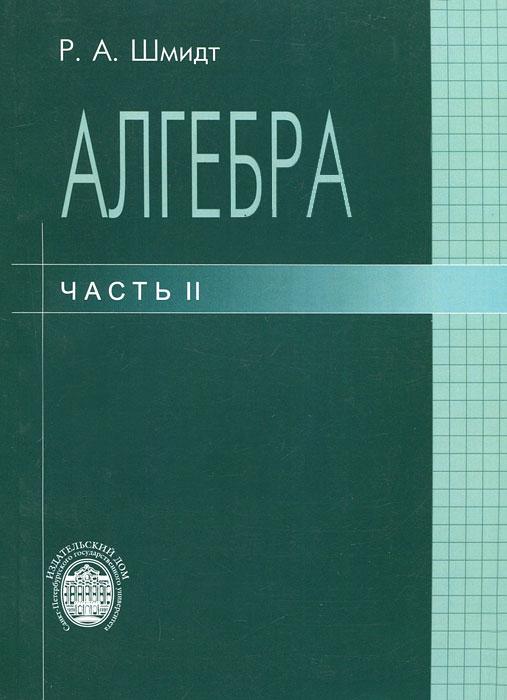 Р. А. Шмидт. Алгебра. Часть 2