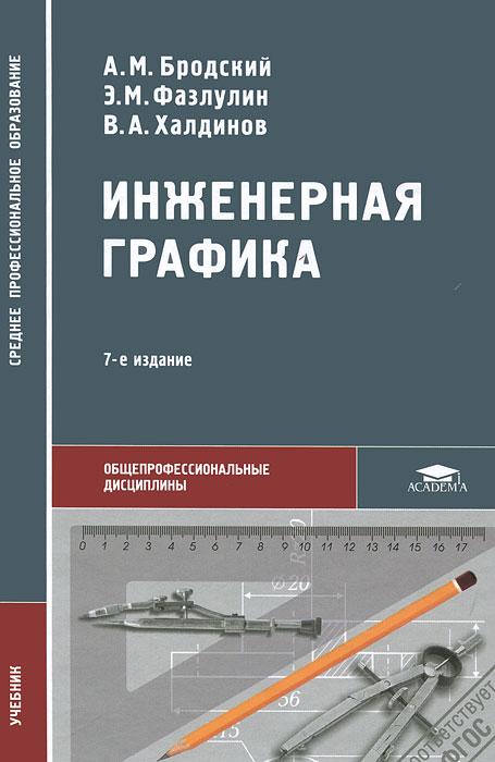 А. М. Бродский, Э. М. Фазлулин, В. А. Халдинов Инженерная графика