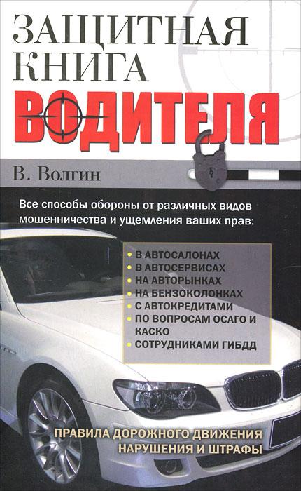 В. Волгин Защитная книга водителя