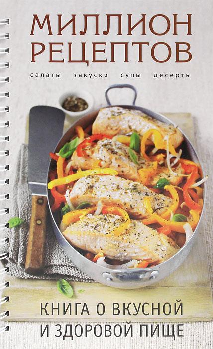 Книга о вкусной и здоровой пище юлия высоцкая вкусные заметки книга для записи рецептов
