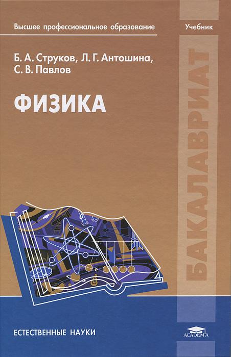 Физика. Б. А. Струков, Л. Г. Антошина, С. В. Павлов