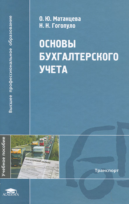 Основы бухгалтерского учета. О. Ю. Матанцева, Н. Н. Гогопуло