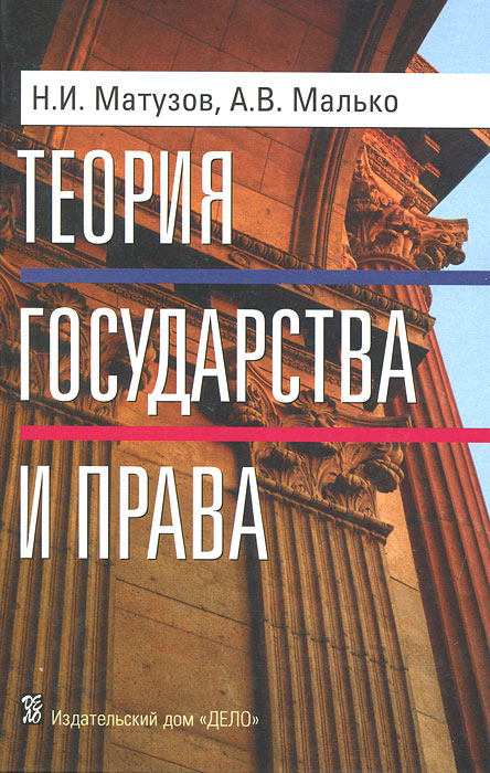 Н. И. Матузов, А. В. Малько Теория государства и права коллектив авторов основы государства и права