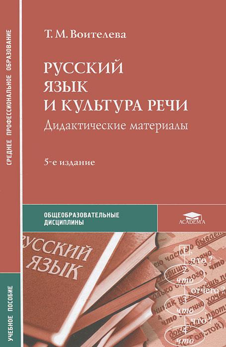Т. М. Воителева Русский язык и культура речи. Дидактические материалы