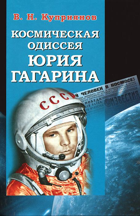 В. Н. Куприянов Космическая одиссея Юрия Гагарина