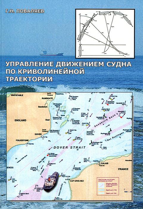 Г. Н. Поваляев Управление движением судна по криволинейной траектории