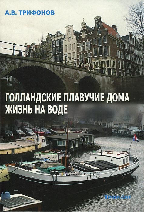 А. В. Трифонов Голландские плавучие дома. Жизнь на воде
