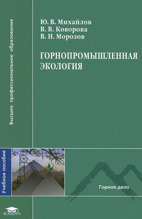 Горнопромышленная экология. Ю. В. Михайлов, В. В. Коворова, В. Н. Морозов