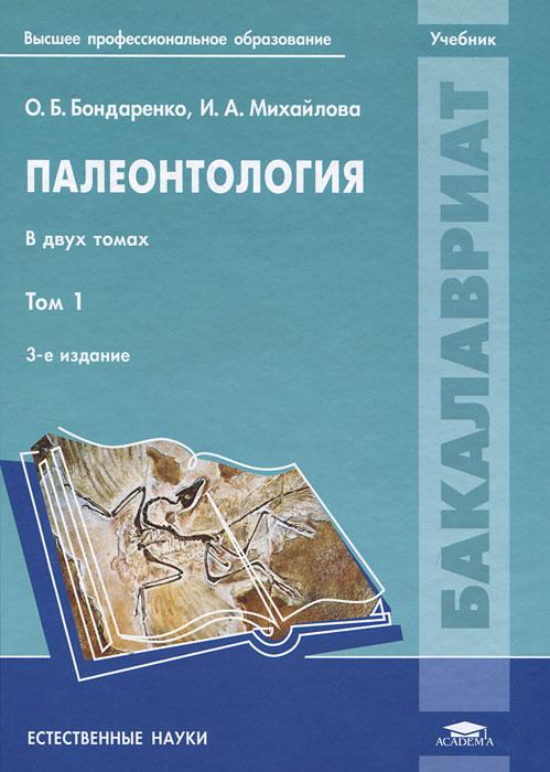Палеонтология. В 2 томах. Том 1. О. Б. Бондренко, И. А. Михайлова