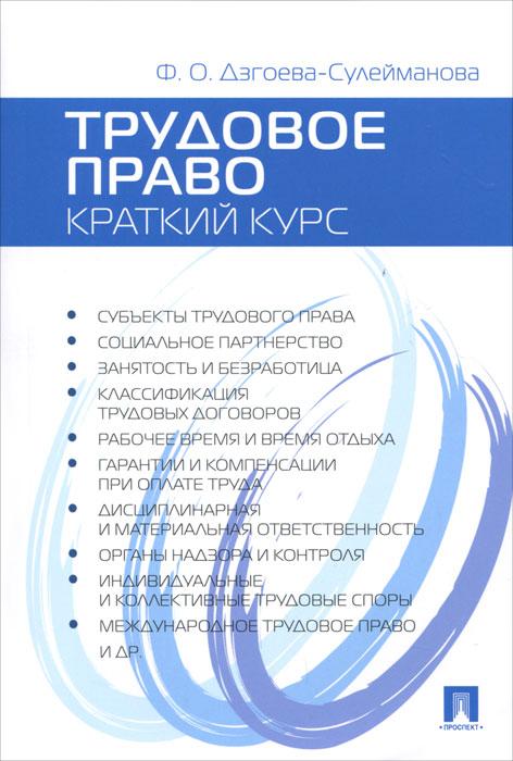 Трудовое право. Краткий курс