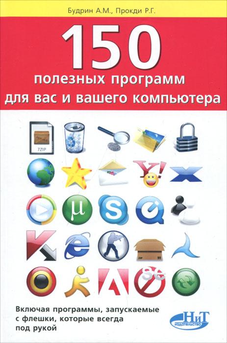 А. М. Будрин, Р. Г. Прокди 150 полезных программ для вас и вашего компьютера