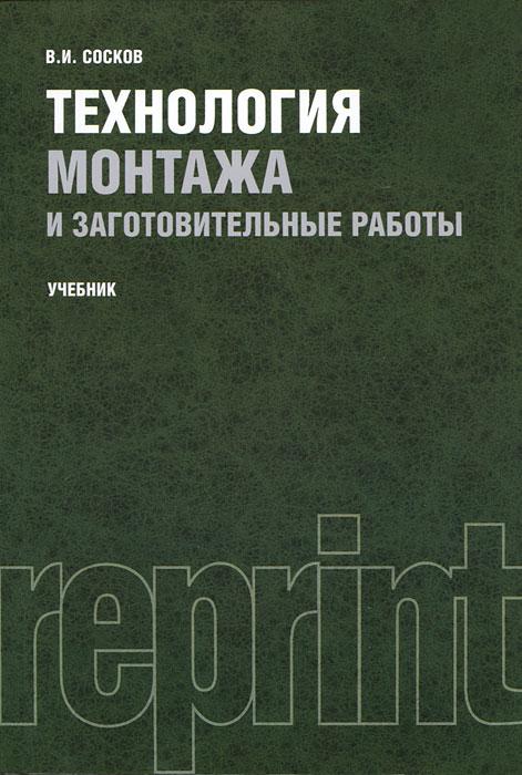 В. И. Сосков Технология монтажа и заготовительные работы