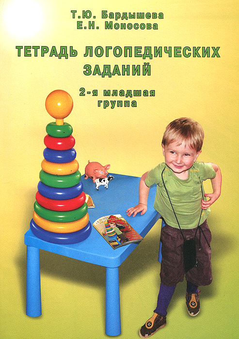 Т. Ю. Бардышева, Е. Н. Моносова Тетрадь логопедических заданий. 2-я младшая группа дорожин ю развитие речи у малыш ср гр р т 4