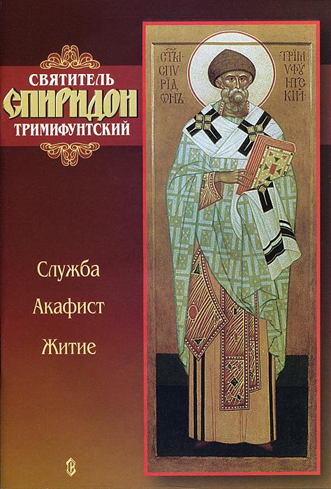 Святитель Спиридон Тримифунтский. Служба. Акафист. Житие святитель спиридон тримифунтский святитель спиридон тримифунтский