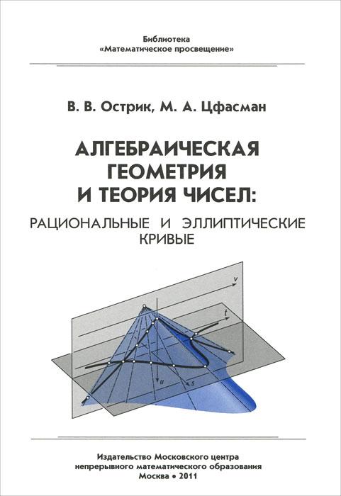 В. В. Острик, М. А. Цфасман Алгебраическая геометрия и теория чисел. Рациональные и эллиптические кривые книги иг весь сакральное значение чисел духовные истины на языке математики