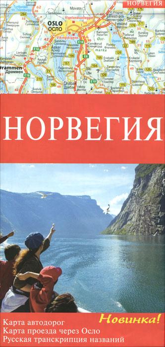 Норвегия. Карта автомобильных дорог изыскания и проектирование автомобильных дорог учебник в 2 х книгах книга 2