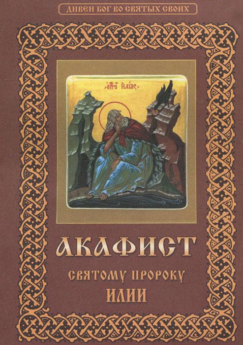 Акафист святому пророку Илии александр трофимов акафист святому праведному иоанну русскому